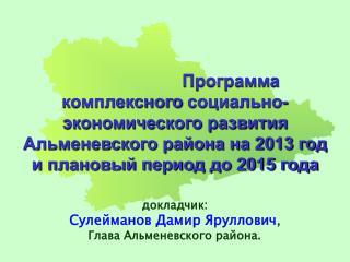 докладчик: Сулейманов Дамир Яруллович ,   Глава Альменевского района.