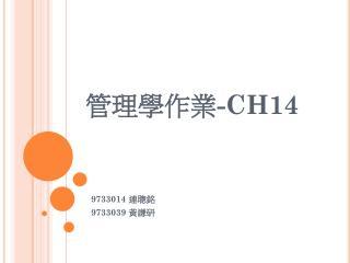 管理學作業 -CH14
