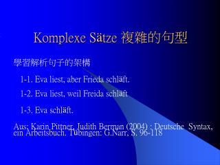 Komplexe S ä tze  複雜的句型