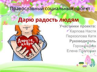 Православный социальный проект