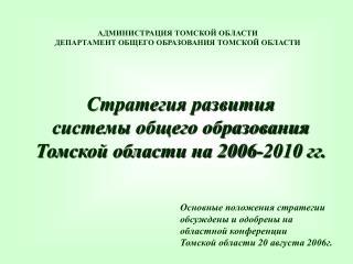 Стратегия развития  системы общего образования Томской области на 2006-2010 гг.