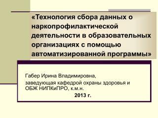 Габер Ирина Владимировна,  заведующая кафедрой охраны здоровья и ОБЖ НИПКиПРО, к.м.н. 2013 г.
