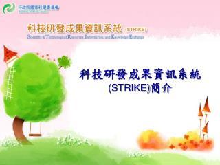 科技研發成果資訊系統 (STRIKE) 簡介