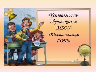 Успеваемость  обучающихся МБОУ « Юськасинская СОШ»