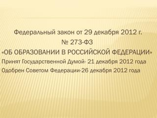 Федеральный закон от 29 декабря 2012 г.  № 273-ФЗ «ОБ ОБРАЗОВАНИИ В РОССИЙСКОЙ ФЕДЕРАЦИИ»
