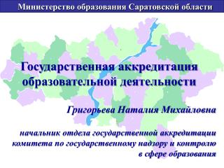Государственная аккредитация образовательной деятельности Григорьева Наталия Михайловна