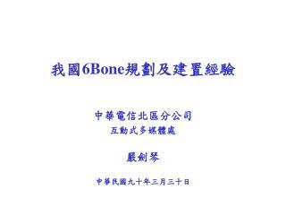 我國 6Bone 規劃及建置經驗