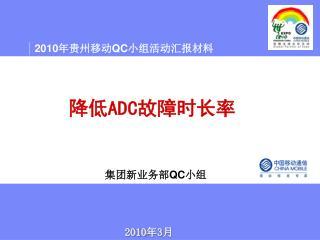 降低 ADC 故障时长率