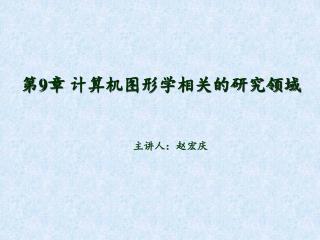 主讲人:赵宏庆