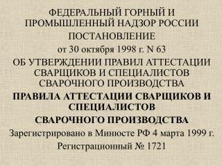 ФЕДЕРАЛЬНЫЙ ГОРНЫЙ И ПРОМЫШЛЕННЫЙ НАДЗОР РОССИИ ПОСТАНОВЛЕНИЕ от 30 октября 1998 г. N 63