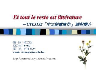 Et tout le reste est littérature ─ CTL3152 「中文創意寫作」 課程簡介