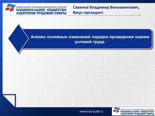 Анализ основных изменений порядка проведения оценки условий труда.