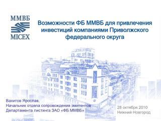 Возможности ФБ ММВБ для привлечения инвестиций компаниями Приволжского федерального округа