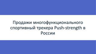 Продажи многофункционального спортивный  трекера Push-strength  в России