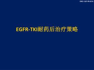 EGFR-TKI ???????