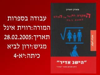 עבודה בספרות המורה:רווית אינל תאריך:28.02.2005 מגיש:ירון לביא כיתה:יא-4
