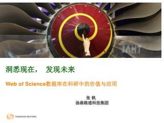 洞悉现在, 发现未来 Web of Science 数据库在科研中的价值与应用