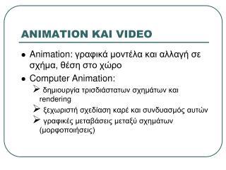 ANIMATION  ΚΑΙ  VIDEO