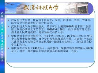 武汉科技大学是一所以理工科为主,医学、经济学、文学、管理学、法学等学科协调发展的综合性大学。