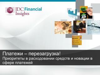 Платежи  –  перезагрузка ! Приоритеты в расходовании средств и новации в сфере платежей