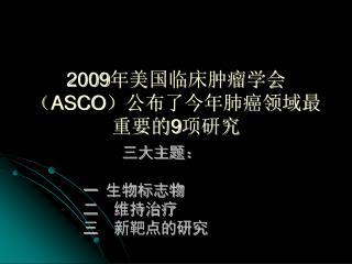 2009 年美国临床肿瘤学会( ASCO )公布了今年肺癌领域最重要的 9 项研究