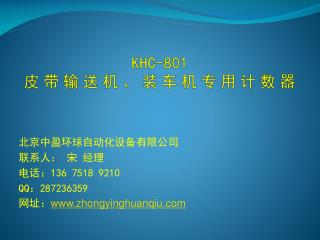 KHC-801 皮带输送机、装车机专用计数器