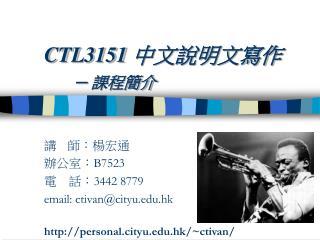 CTL3151  中文說明文寫作 ─  課程簡介