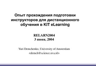 Опыт прохождения подготовки инструкторов для дистанционного обучения в  KIT eLearning