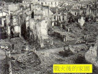 戰火後的家園