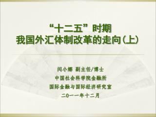 """""""十二五""""时期 我国外汇体制改革的走向 ( 上 )"""