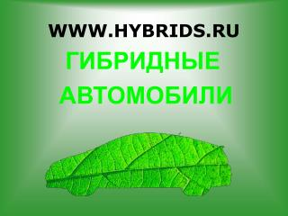 WWW.HYBRIDS.RU