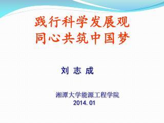 践行科学发展观 同心共筑中国梦