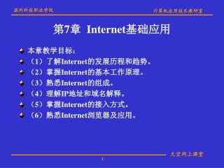 第 7 章   Internet 基础应用