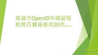 高雄市 OpenID 申請留程 教育百寶箱使用說明 ( 簡易版 )