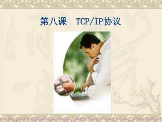 第八课   TCP/IP 协议