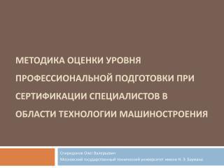 Спиридонов Олег Валерьевич Московский государственный технический университет имени Н. Э. Баумана