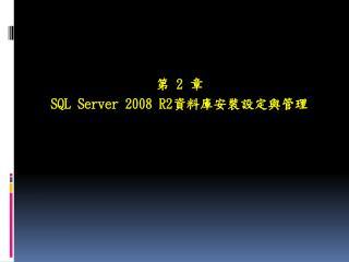 第  2  章 SQL Server 2008 R2 資料庫安裝設定與管理