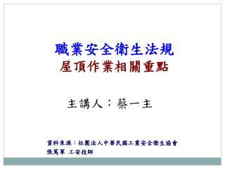 資料來源 : 社團法人中華民國工業安全衛生協會 張篤軍 工安技師