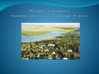 Историческая справка муниципального образования город Советск