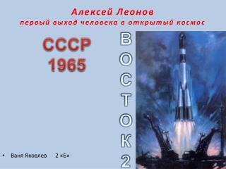 Алексей Леонов первый выход человека в открытый космос
