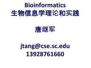 Bioinformatics 生物信息学理论和实践 唐继军 jtang@cse.sc 13928761660