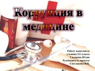 Коррупция в медицине