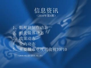 信息资讯 ( 2010 年第 4 期)