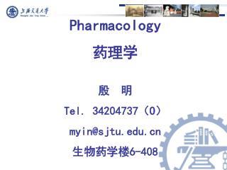 Pharmacology 药理学 殷  明 Tel. 34204737 ( O ) myin@sjtu 生物药学楼 6-408