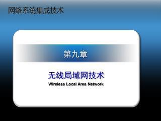 网络系统集成技术