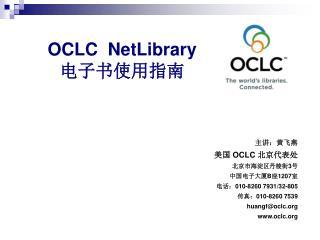 OCLC  NetLibrary 电子书使用指南