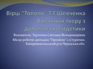 """Вірш """"Тополя"""" Т.Г.Шевченка Вивчення твору з допомогою ейдетики"""