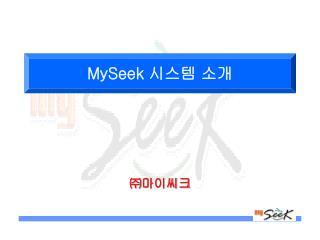 MySeek  시스템 소개