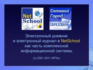 Опыт внедрения NetSchool