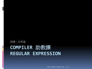 Compiler  助教課 Regular Expression